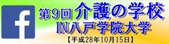 kaigonohi-09