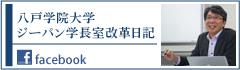 八戸大学 ジーパン学長室 改革日記