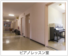 ピアノレッスン室