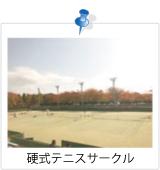 硬式テニスサークル