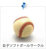 女子ソフトボールサークル