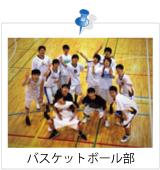 バスケットボール部は現在、男子・女子ともに東北二部リーグに所属しており、一部昇格を目指す戦いが続いています。チームの連帯感の中で個人の力を発揮できるよう、自主性を尊重したトレーニングを行っています。
