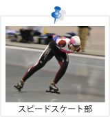スピードスケート部は、平成25年に復活した部活です。夏は主に陸上トレーニング、冬は氷上トレーニングをしています。大学生のメインの大会である、インカレや学生選手権で上位入賞を目指し、日々練習に励んでいます。今シーズンはユニバーシアードが開催されるため、出場できるよう頑張ります。人数はまだまだ少ないですが、一人一人が目標を持ち、達成できるように頑張りますので応援よろしくお願いします。