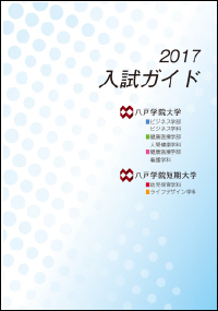 p_pamphlet-guide2017