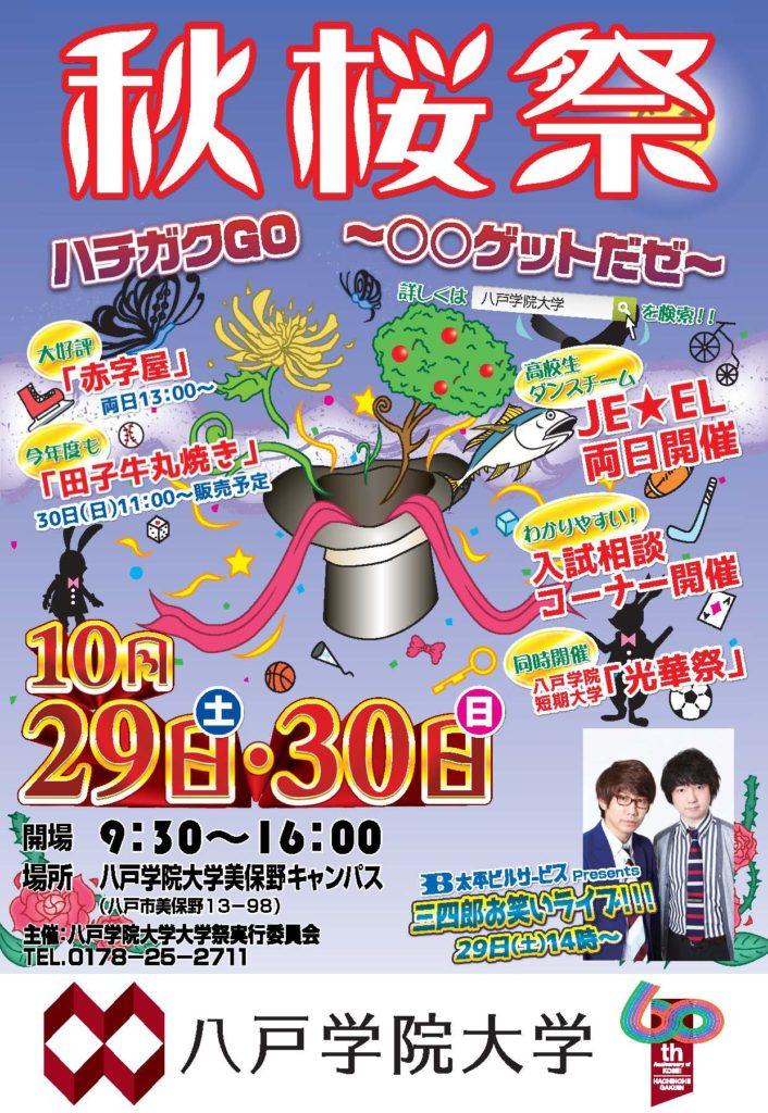 20161029-30daigaku
