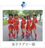 私たち女子ラグビー部は2017年4月に創部しました。普段は、男子ラグビー部や光星高校との合同で練習をしており、今年は国体出場を果たしました。女子7人制ラグビーは東京オリンピックの競技種目となり、競技人口も増えつつあります。私たちと一緒にラグビーしてみませんか?
